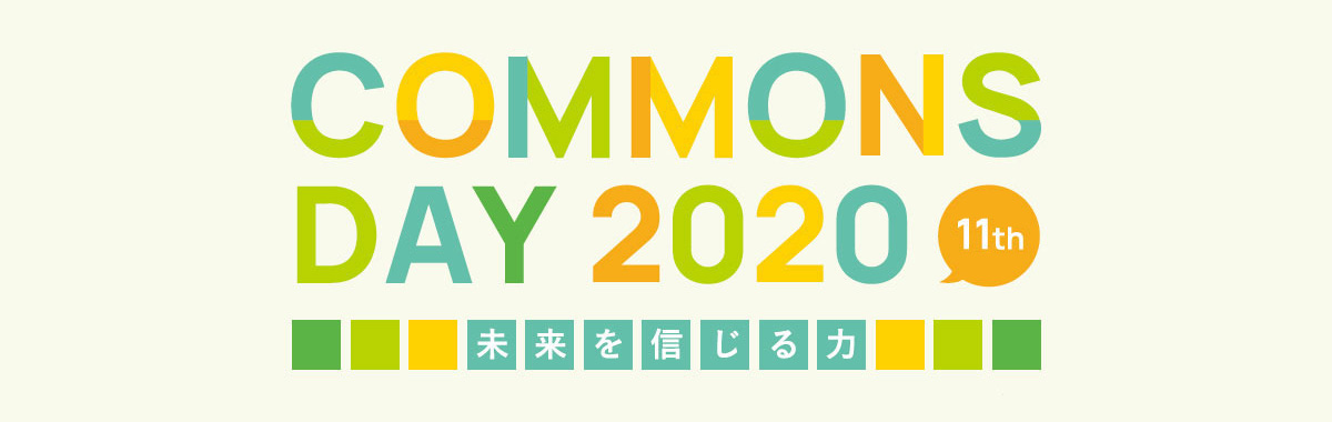 Commons Day 2020~未来を信じる力~