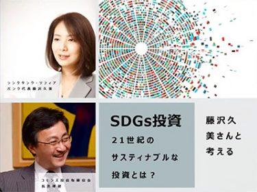 SDGsの5つの「できる」