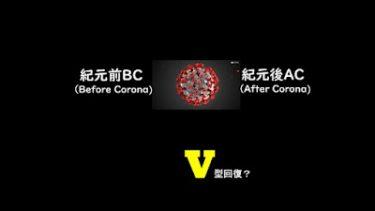 AC( After Corona)の時代